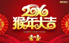 开工大吉|汉石科技祝福大家新的一年,好运多多!