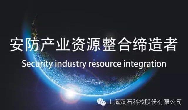 汉石科技 安防产业资源整合缔造者