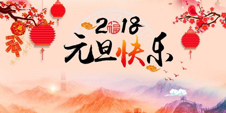 汉石科技2018年元旦假期工作安排